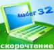 Тренажер + программа скорочтения - Reader32New 7.2.5 (Корняков Василий Николаевич)
