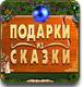 Подарки из Сказки - (НевоСофт)