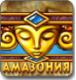 Амазония - (НевоСофт)