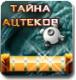 Тайна Ацтеков - (НевоСофт)