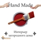 Hand Made Интерьер загородного дома (коробочная версия)