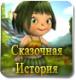 Сказочная История - (НевоСофт)