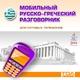 TDA-Speak.Mobile. Русско-греческий мобильный разговорник для сотовых телефонов (коробочная версия)