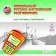 TDA-Speak.Mobile. Русско-английский мобильный разговорник для сотовых телефонов (коробочная версия)