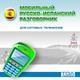 TDA-Speak.Mobile. Русско-испанский мобильный разговорник для сотовых телефонов (коробочная версия)