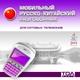 TDA-Speak.Mobile. Русско-китайский мобильный разговорник для сотовых телефонов (коробочная версия)