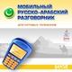 TDA-Speak.Mobile. Русско-арабский мобильный разговорник для сотовых телефонов (коробочная версия)