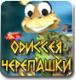Одиссея черепашки (русская версия) - (НевоСофт)