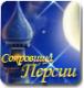 Сокровища Персии (русская версия) - (НевоСофт)