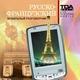 TDA-Speak.PDA. Русско-французский мобильный разговорник для КПК (коробочная версия)
