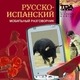 TDA-Speak.PDA. Русско-испанский мобильный разговорник для КПК (коробочная версия)