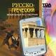 TDA-Speak.PDA. Русско-греческий мобильный разговорник для КПК (коробочная версия)