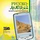 TDA-Speak.PDA. Русско-арабский мобильный разговорник для КПК (коробочная версия)