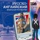 TDA-Speak.PDA. Русско-английский мобильный разговорник для КПК (коробочная версия)