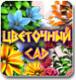 Цветочный сад - (НевоСофт)