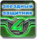 Звездный Защитник 4 - (НевоСофт)