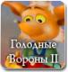 Голодные Вороны 2 - (НевоСофт)