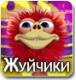 Жуйчики - (НевоСофт)