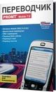 PROMT Mobile 7.0