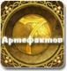 7 Артефактов - (НевоСофт)