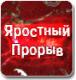 Яростный Прорыв - (НевоСофт)