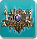 Алмаз Атлантиды - (НевоСофт)