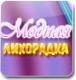 Модная Лихорадка - (НевоСофт)