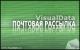 VisualData Почтовая рассылка 1.25.0 (VisualData)