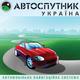АВТОСПУТНИК Украина — автомобильная навигационная система