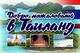 TDA-Guide. Путеводитель по Тайланду для Windows mobile