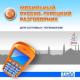 TDA-Speak.Mobile. Русско-турецкий мобильный разговорник для сотовых телефонов (коробочная версия)