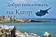 TDA-Guide. Путеводитель по Кипру для Windows mobile