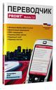 PROMT Mobile 7.0 (немецкий язык)