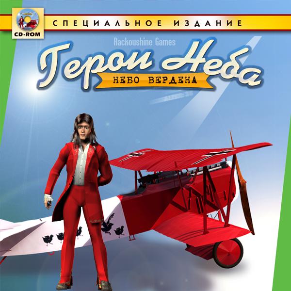 Permanent Link to Герои Неба: Небо Вердена электронная версия. Comment on