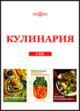 Кулинария. Сборник (3 CD)