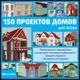 150 проектов домов для ArCon