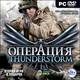 Новый Диск Операция Thunderstorm (электронная версия)