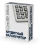 Кредитный калькулятор Credit Man