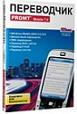 PROMT Mobile 7.0 Английский язык (электронная версия)