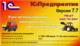 Учет использования автотранспорта и строймеханизмов 3.2.02 (Мазаев Александр Иванович)