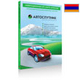 Автоспутник Армения — GPS/ГЛОНАСС программа для автонавигации