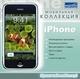 Мобильная коллекция: iPhone