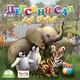 Новый Диск Детский сад для зверят (электронная версия)