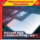 Русский язык с компьютером. Шаг 1