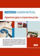 Интерактивный Самоучитель — Архитектура и строительство