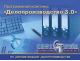 Делопроизводство 3.0 - (Софт Трейд)
