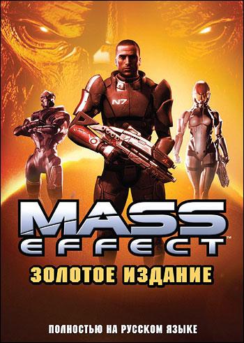 Mass Effect. Золотое издание