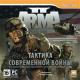 Акелла ArmA 2: Тактика современной войны (электронная версия)