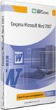 Секреты Microsoft Word 2007