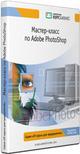 Мастер-класс Adobe PhotoShop